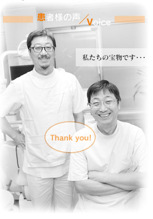 voice|患者様の声  私たちの宝物です・・・ Thank you!
